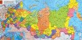 Карта России с изображением основных округов и областей.